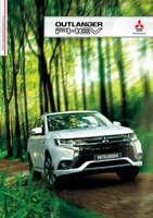 Ofertas de Mitsubishi, Outlander PHEV