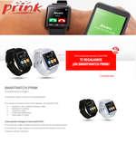 Ofertas de Prink, Smartwatch