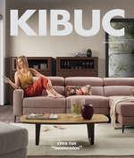 Ofertas de Kibuc, 2018-2019